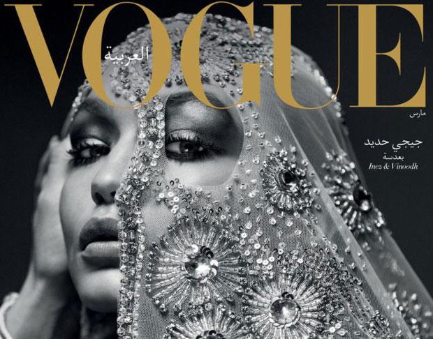 A Vogue tem uma nova edição. É árabe e Gigi Hadid faz a capa